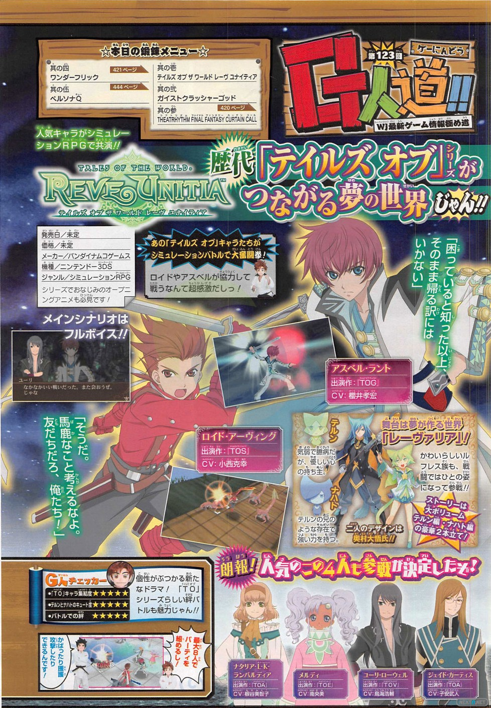 Tales of the World: Reve Unitia confirma su llegada a Nintendo 3DS Tales_of_the_world_reve_unitia-2499959