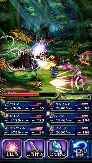Imagen 1 De Final Fantasy Record Keeper Para Android