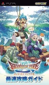 Breath of Fire 3 PSP