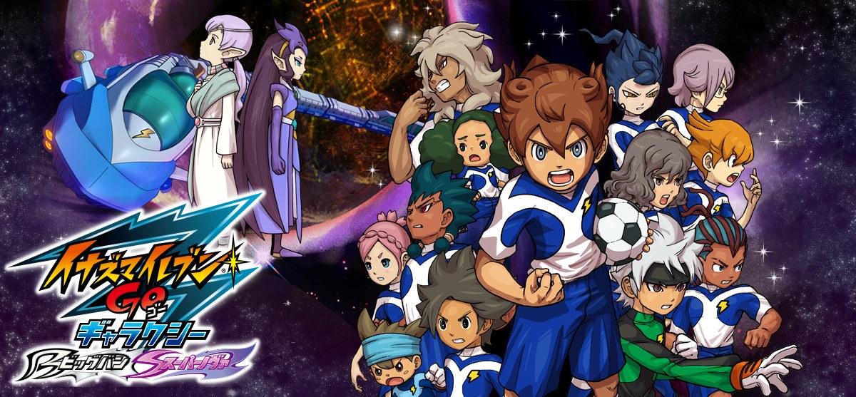 Wii Inazuma Eleven go Inazuma Eleven go Galaxy se