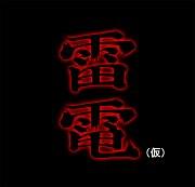 Raiden (2015) Nombre Temporal