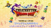 Theatrhythm: Dragon Quest