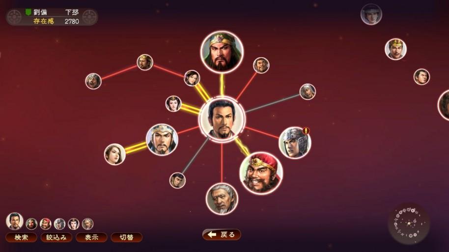 Romance of the Three Kingdoms XIII: Romance of the Three Kingdoms XIII: Batallas y estrategias durante la guerra de los 3 Reinos