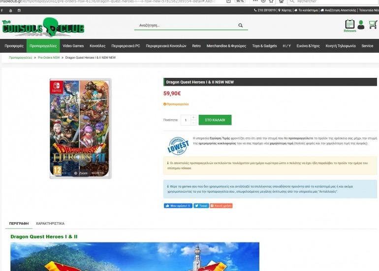 Dragon Quest Heroes I-II