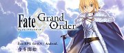 Fate: Grand Order Android