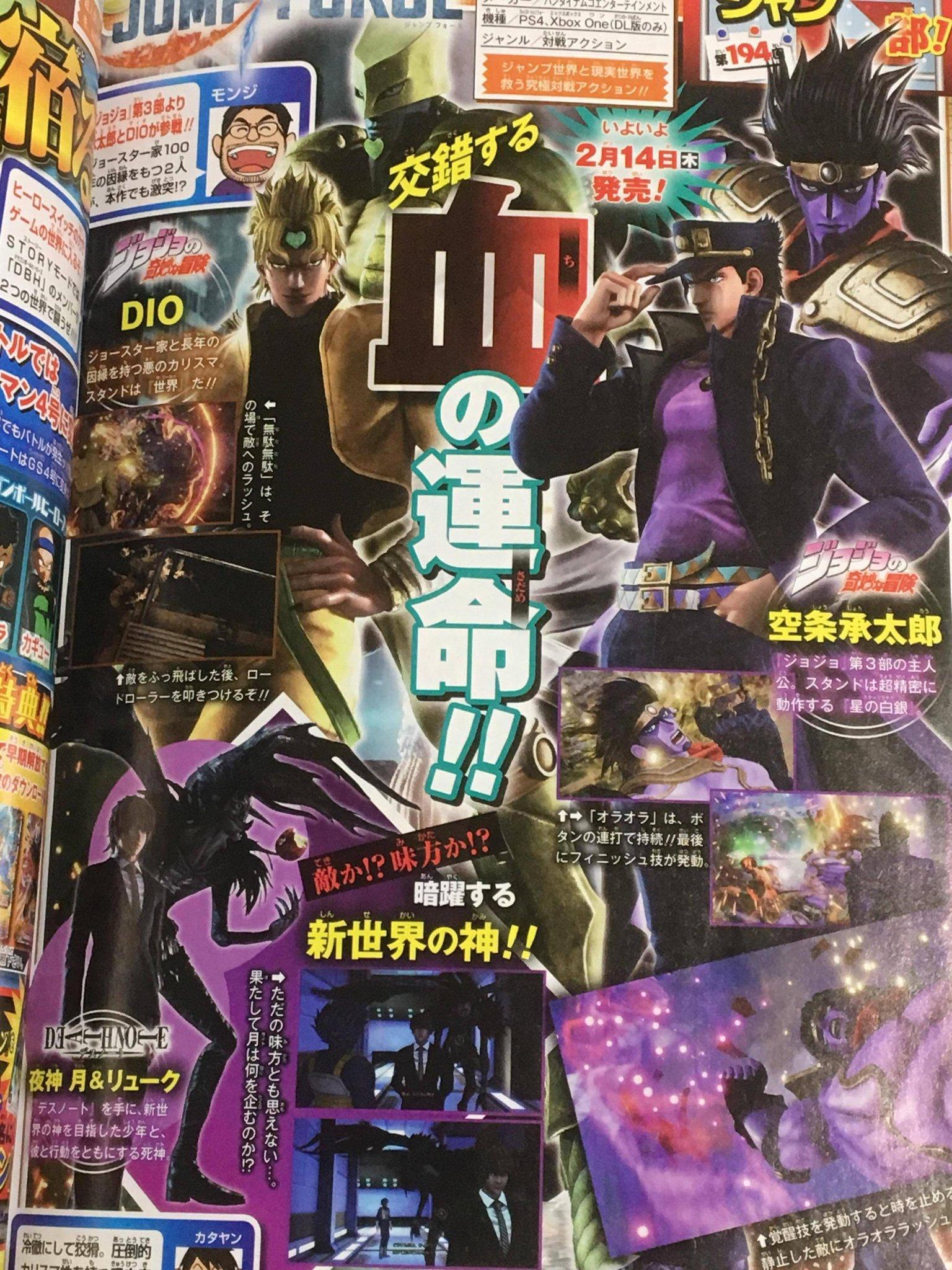 Jump Force presenta a Jotaro y Dio de JoJo's Bizarre Adventure