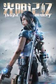 Carátula de Bright Memory: Infinite - PC