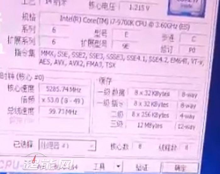 El Intel Core i7-9700K podría llegar a los 5,3 GHz con aire
