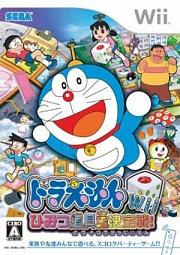 Carátula de Doraemon Wii - Wii
