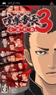 Carátula de Kenka Bancho 3 - PSP