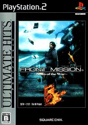Front Mission 5 PS2