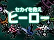 Trailer TGS 2010 (Patapon 3)